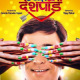 Carry On Deshpande, Marathi Movie