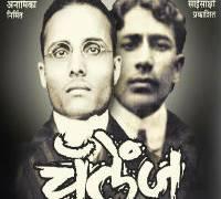 Challenge Marathi Play Poster