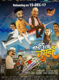 Chalu Dya Tumch Marathi Movie Poster