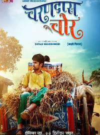 Charandas Chor Marathi Movie Poster