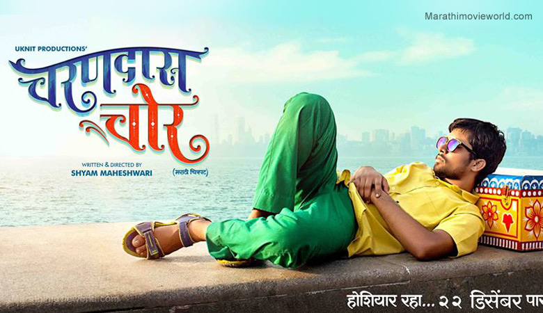 'Charandas Chor' Marathi Film