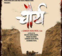 Chaurya Marathi Movie Poster