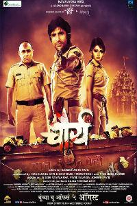 Chaurya Marathi Film Poster