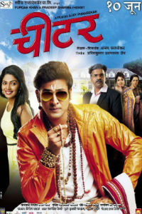 Cheater Marathi Film Poster