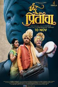 Chhand Priticha Marathi Film