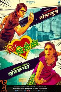 Chi Va Chi Sau Ka Marathi Film Poster