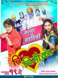 Chi Va Chi Sau Ka Marathi Movie Poster