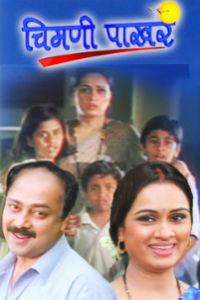 Chimni Pakhara Marathi Film