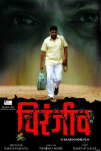 chiranjeev-marathi-movie-poster