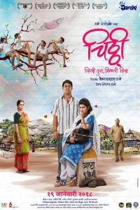 Chitthi Marathi Movie Poster