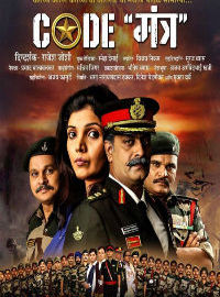 Code Mantra Marathi Play Poster