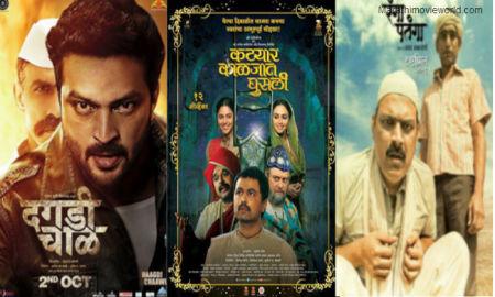 Dagadi Chawl Katyar Kaljat Ghusali Rangaa Patangaa Movie