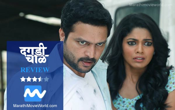 Dagadi chawl Movie Review