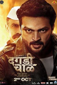 dagali-chawl-ankush-chaudhari-posters