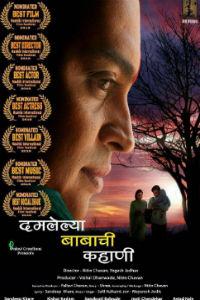 Damlelya Babachi Kahani Marathi Movie Poster