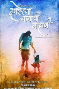 Damlelya Babachi Kahani Marathi Film Poster