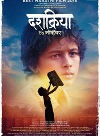 Dashakriya Marathi Film Poster
