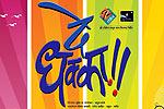 De Dhakka Marathi Movie Poster