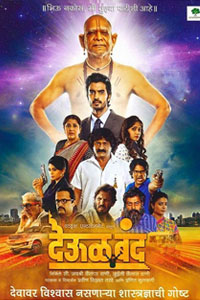 Deool Band Marathi Film Poster