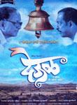 Deool Poster