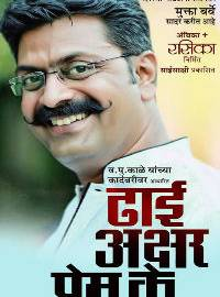 Dhai Akshar Prem Ke Marathi Natak Poster