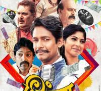 Dhingana Marathi Movie Poster