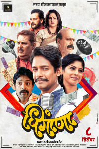 Dhingana Marathi Movie Poster