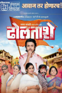 Dholtaashe Marathi Play Poster