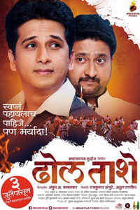 Dhol Taashe Marathi Movie