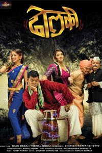 Manasi Naik, Siddharth Jadhav, Dholki Movie