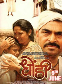 Dhondi Marathi Movie Poster