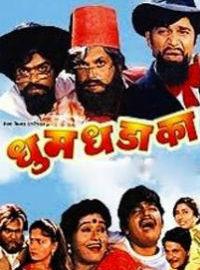 Dhum Dhadaka Marathi Film Poster