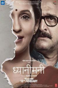 Dhyanimani Marathi Film Poster