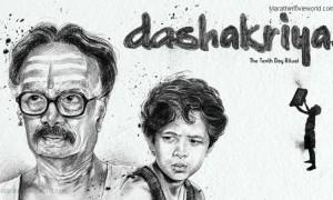 Marathi movie 'Dashakriya'