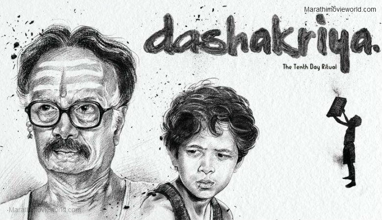 Marathi movie 'Dashakriya'