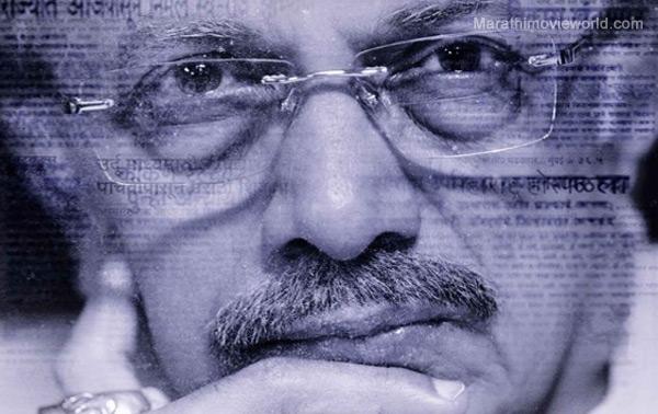 Nagrik, Film, Sachin Khedekar, Dilip Prabhavalkar, Dr. Shriram Lagu