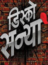 Disco Sannya Marathi Film