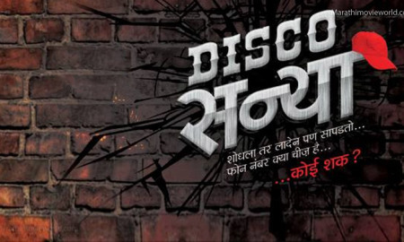Disco Sannya, Marathi Movies