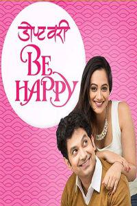 Don't Worry Be Happy Marathi Natak