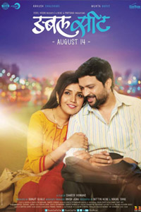 Double Seat Marathi Movie