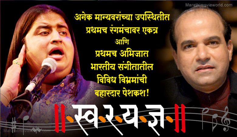 Dr Bharat Balwally, Suresh Wadkar, Singers