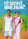 Dr prakash baba amte movie