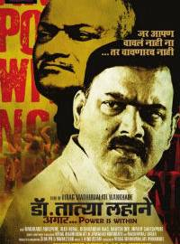 Dr Tatya Lahane Angaar Marathi Movie Power Within