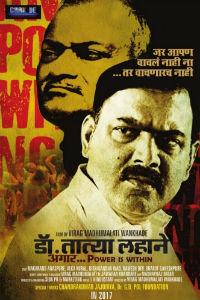 Dr Tatya Lahane Angaar Marathi Movie Power Within