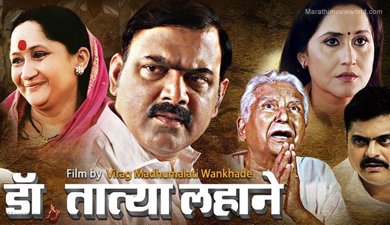 'Dr Tatya Lahane' Movie, Makarand Anaspure, Alka Kubal, Nishigandha Wadh, Ramesh Deo