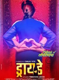 Dry Day Marathi Film Poster