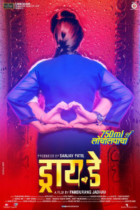 Dry Day Marathi Film Poster