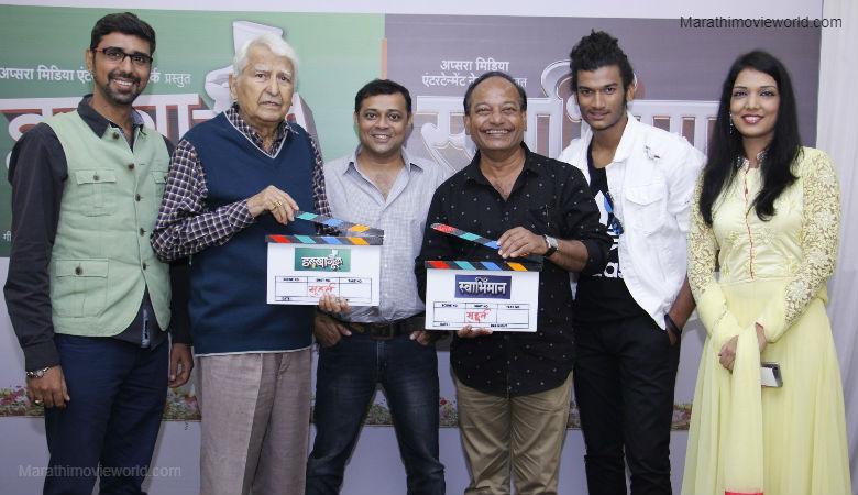 Dubba Gull and Swabhiman Marathi movie Muhurat