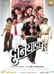Duniyadari, Marathi Movie