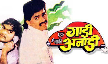 Ek Gadi Baki Anadi Marathi Movie